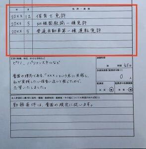 履歴書_免許・資格