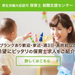 ほいく畑 口コミ 評判 電話 退会3