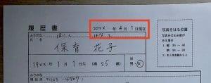 履歴書_日付