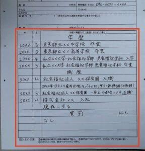 履歴書_学歴・職歴