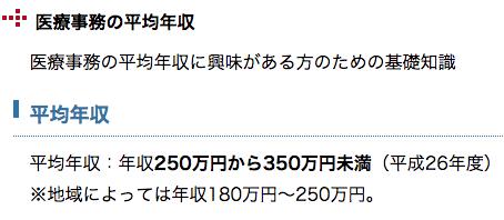 医療事務 年収 医療事務の平均年収|平均年収を調べる日本最大級の年収ポータルサイト「平均年収.jp」