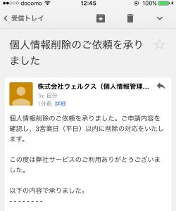 保育のお仕事 退会(登録削除)後のメール