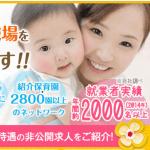 スマイルsupport保育紹介ページアイコン画像