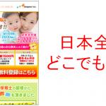 スマイルsupport保育 口コミ 評判 電話 退会