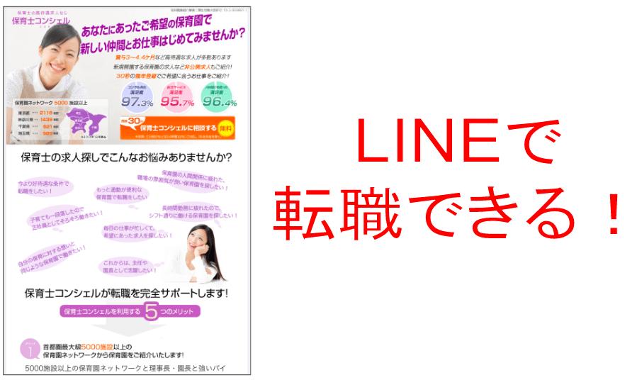保育士コンシェル 口コミ 評判 電話 退会