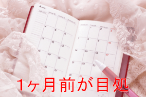カレンダー 1ヶ月前が目処 退職を伝えるタイミング