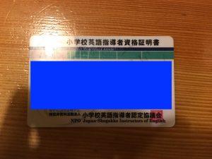 J-SHINE 資格証明書