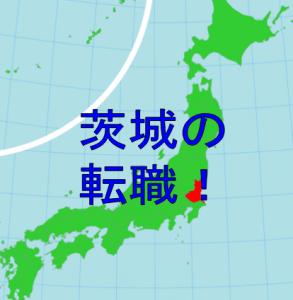 茨城 東京 転職 保育士 求人