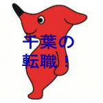 千葉 東京 転職 保育士 求人