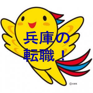 兵庫 大阪 転職 保育士 求人