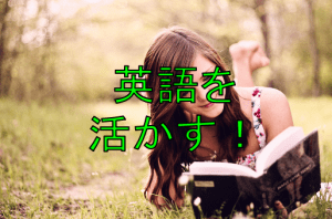 保育 幼稚園 インターナショナルスクール 英語 活かす