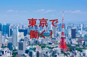 群馬 転職 東京 保育士 求人