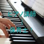 ピアノ講師 保育士 転職 体験談