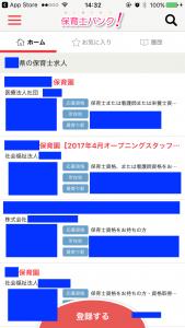 保育士バンク アプリ 求人検索