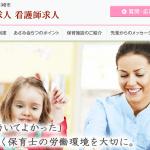 待遇抜群の保育士求人情報【あざみ会】