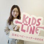 キッズライン_トップ画像2