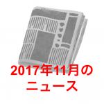 【保育士の面接でも使える】最近の気になる保育ニュース【2017年11月版】2