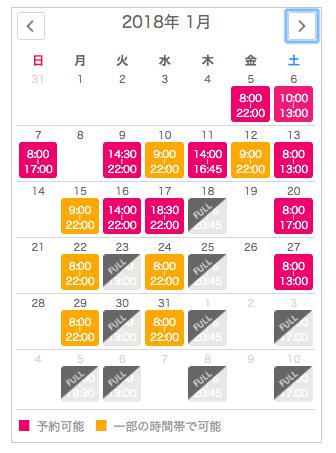 今井さんスケジュール(12月15日時点)