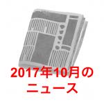 【保育士の面接でも使える】最近の気になる保育ニュース【2017年10月版】2