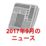 【保育士の面接でも使える】最近の気になる保育ニュース【2017年09月版】2