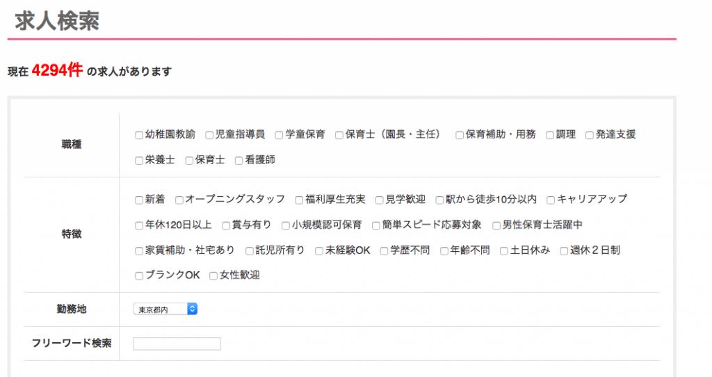 保育の求人_検索画面
