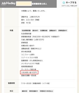 ジョブメドレー お祝い金 10万円