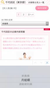 ほいぷら|検索画面