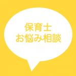 LINE風のアイコン-お悩み相談