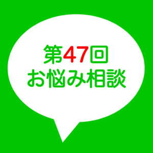 LINE風アイコン-お悩み相談