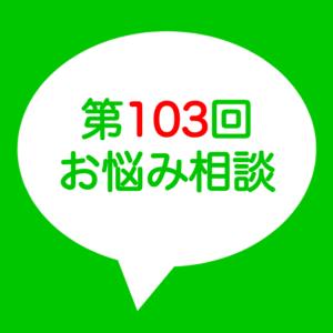 hoikushi-onayami-103