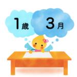 歳児 週 案 1 1歳児2月の月案・週案の文例